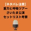ミスチルライブさいたま(埼玉)【セトリ】2018Mr.Children重力と呼吸ツアーのセット