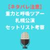 ミスチルライブ札幌(北海道)【セトリ】2018Mr.Children重力と呼吸ツアーのセットリ