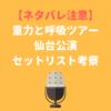 【セトリ・MCネタバレ】Mr.Childrenミスチルライブ仙台・宮城2018重力と呼吸ツアーの