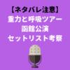【セトリ・ネタバレ】Mr.Childrenミスチルライブ函館(北海道)2018重力と呼吸ツアー