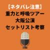 【セトリ】Mr.Childrenミスチルライブ大阪(大阪城ホール)2018重力と呼吸ツアーのセ