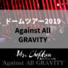 ミスチルライブコンサート2019追加公演ドームツアーはAgainst All GRAVITY、先行チケ