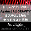 【セトリの感想】Mr.Childrenドームツアー2019 Against All GRAVITYセットリストネタ