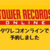 ミスチル新アルバム2018をフラゲして発売日前日朝7時に聞いてやるぞ!(タワレコオン