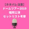 【ミスチルセトリ】Mr.Childrenライブ福岡公演ドームツアー2019セットリスト感想ネタ