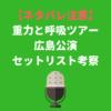 【セトリネタバレ注意】Mr.Children重力と呼吸ライブツアーのセットリスト:広島公演