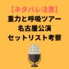 【セトリ】Mr.Childrenミスチルライブ名古屋(日本ガイシホール)2018重力と呼吸ツア