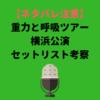 【セトリ】Mr.Childrenミスチルライブ横浜アリーナ(横アリ)2018重力と呼吸ツアーの