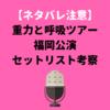 【セトリ】Mr.Childrenミスチルライブ福岡(マリンメッセ)2018重力と呼吸ツアーのセ