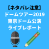 【ライブレポ・セトリMC】Mr.Children東京ドーム2019Against All GRAVITYのミスチルバ